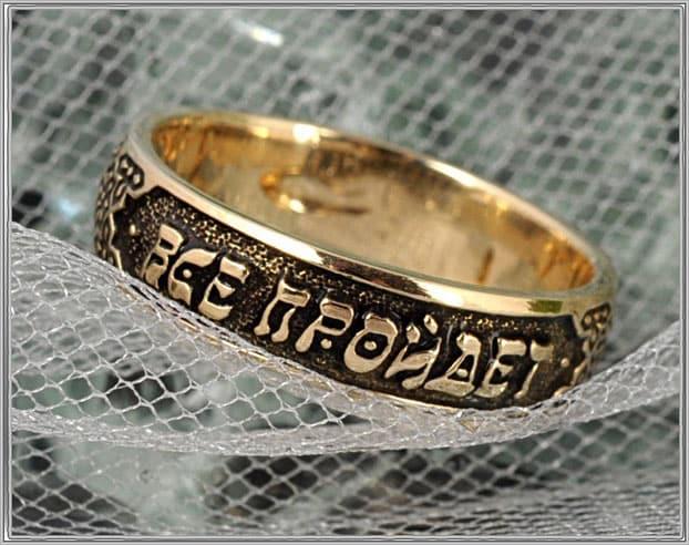 Кольцо Соломона: известная притча о горестях и радостях - обо всем!