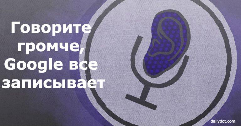 Google тихонько подслушивает вас через микрофон. Как узнать, где записи?