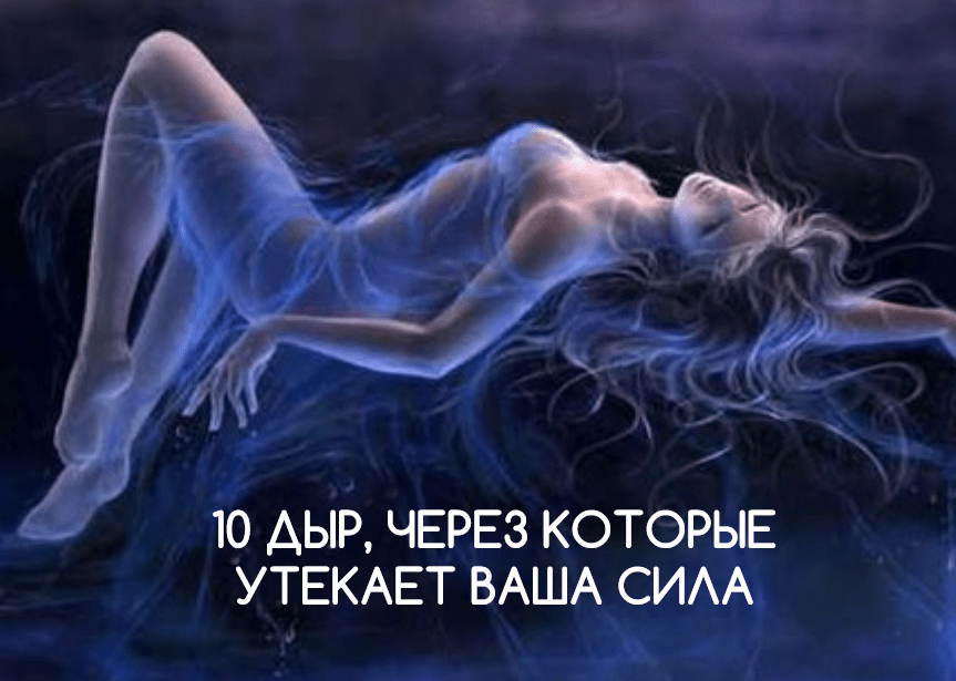 10 аспектов, которые выпускают Вашу силу!