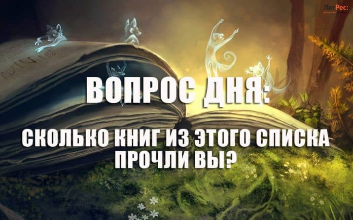 А какие книги читали Вы?
