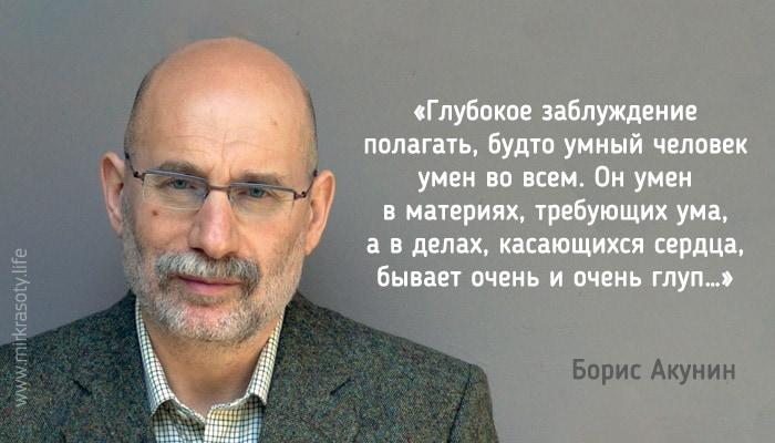 Борис Акунин и его правда жизни: 18 ярких цитат.