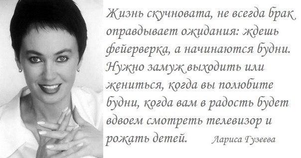 Советы Ларисы Гузеевой: что женщинам необходимо знать?