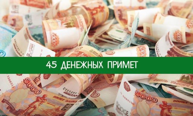 45 шагов, чтобы увеличить финансовый поток! Как избежать бедности?