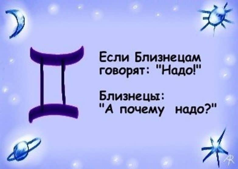 """Прикольный гороскоп: что думает каждый знак, когда слышит """"Надо""""?"""