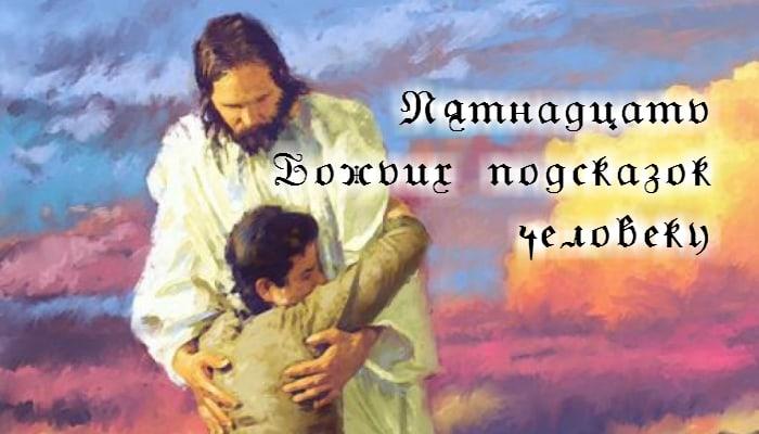 15 подсказок человеку от Бога, с которыми ему идти по жизни легко!