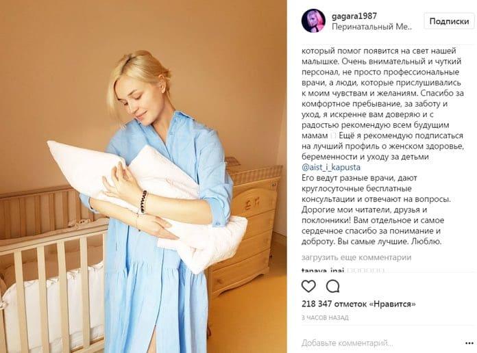 Гагарина показала свою дочку и немного рассказала о семье!