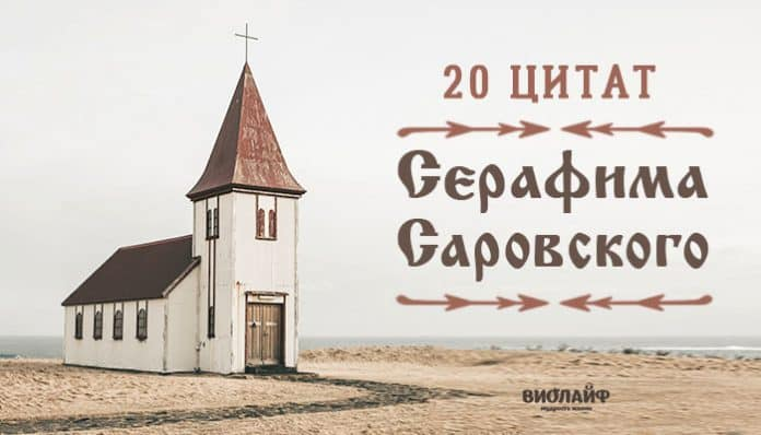 Серафим Саровский: 20 мудрых изречений святого!