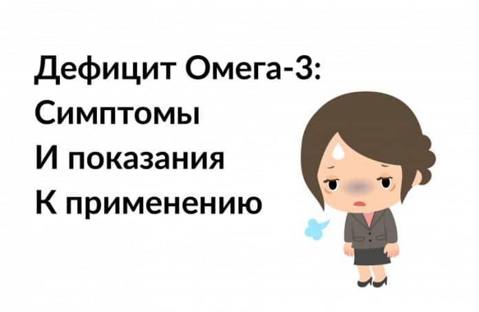 Дефицита Омега-3: эти признаки должна знать каждая женщина!