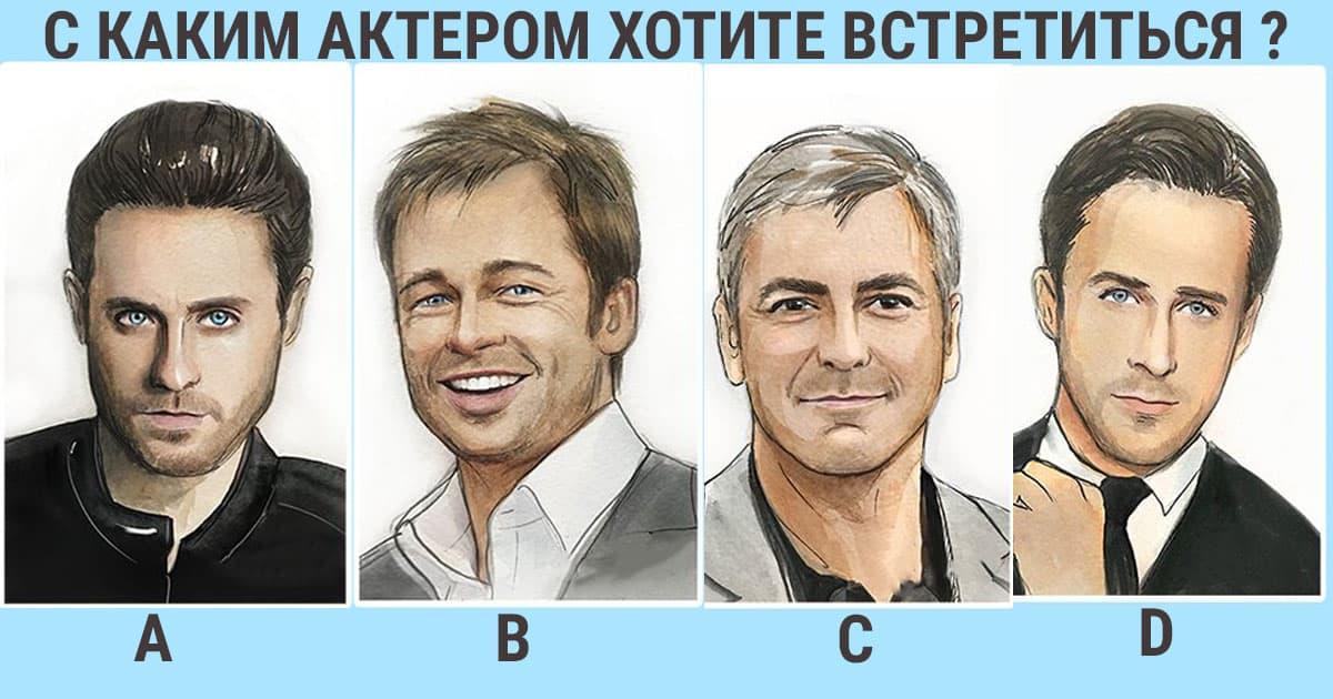 С кем из актеров, вы бы хотели встретиться? Пройдите короткий тест - и узнаете, как видят вас другие.
