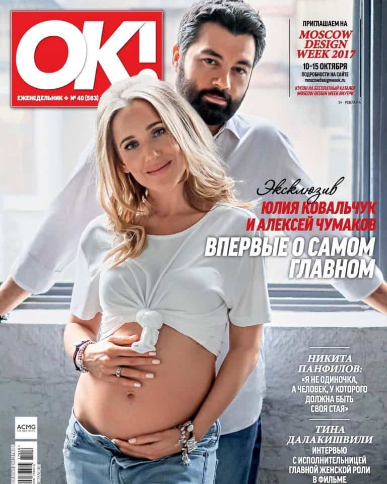 Долгожданная беременность! Юлия Ковальчук поделилась первыми фотографиями малыша!