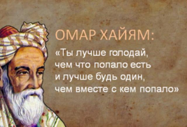 Инструкция к жизни: 15 лучших цитат Омара Хайяма.