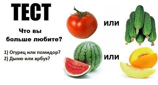Выберите свои два овоща! Тест на определение характера.