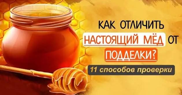 11 способов проверить мёд. Как не купить подделку!