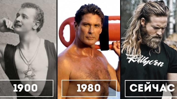 Как менялся эталон мужской красоты за последнее столетие?