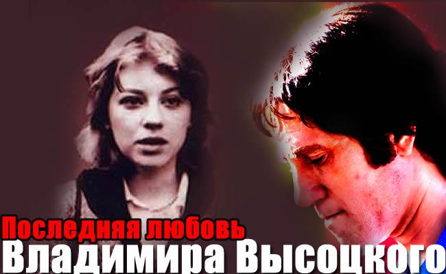 Последняя любовь Владимира Высоцкого....