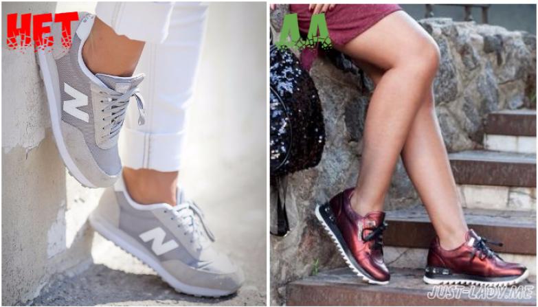 5 моделей обуви которые вышли из моды в этом году!