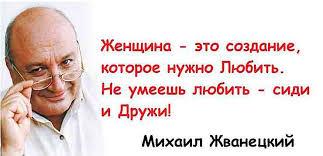 20 метких высказываний Михаила Жванецкого о жизни!