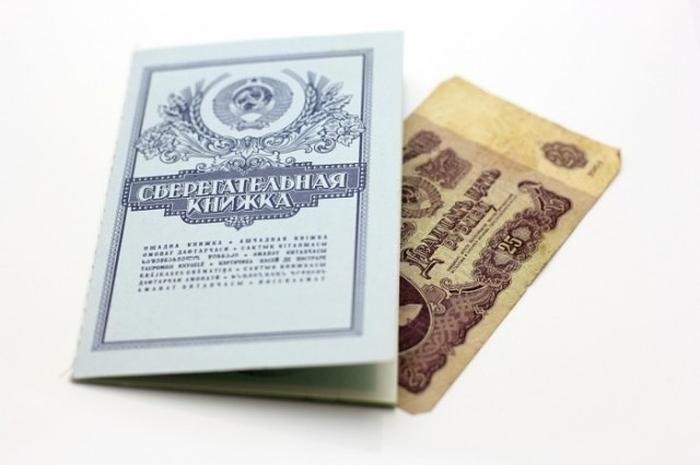 Вклады СССР можно вернуть! Правительство компенсирует деньги со Сберкнижек.