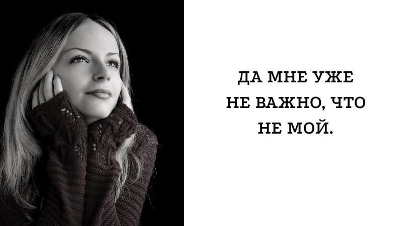 """""""Да мне уже не важно, что не мой"""". Сильные строки..."""