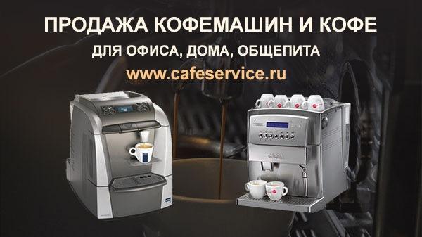 продажа кофемашин