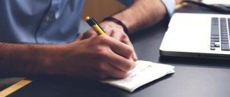 Как найти работу и как правильно заполнить бланк резюме на работу!