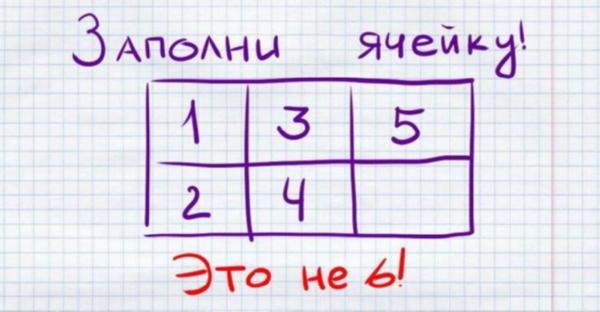 Интересная задачка на логику: только творческие умы осилят эту головоломку!