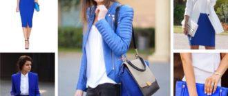 Цвет ультрамарин в одежде примеры сочетаний