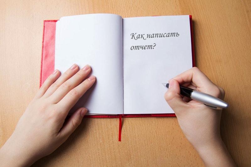 Шпаргалка для студента: как правильно написать отчет по практике и как его оформить!